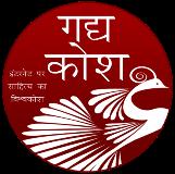 भीतर का वक़्त / अल्पना मिश्र - Gadya Kosh - हिन्दी ...